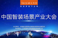 """""""赋能产业 智绘生活"""" 2018中国智装场景产业大会盛大开启"""