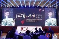 帥康高端集成灶FZ808榮獲紅頂獎提名獎