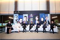 造场:墅区·艺术·设计论坛 在北京佑安府售楼中心圆满举行