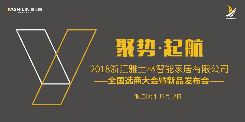 腾讯直播 | 聚势·起航 雅士林2018全国选商大会暨新品发布会