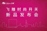 腾讯直播|2019飞雕电器新品推荐会(西安站)