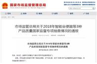 """质检丨2018年智能马桶""""国抽""""合格率达94.3%"""