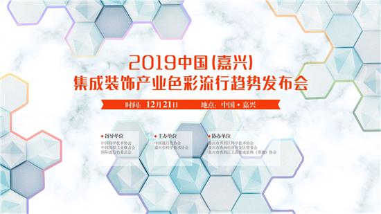 腾讯直播 2019中国(嘉兴)集成装饰产业色彩流行趋势发布会