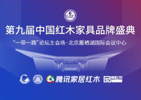 第九届中国红木家具品牌盛典