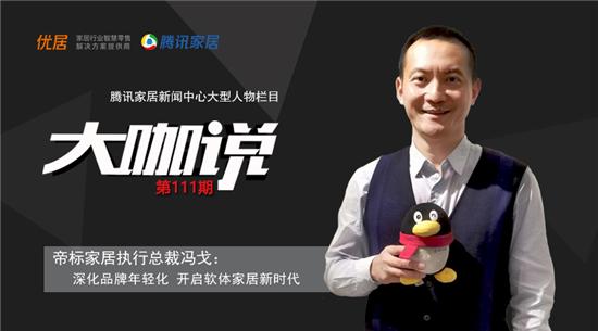 大咖说 | 帝标家居冯戈:深化品牌年轻化 开启软体家居新时代