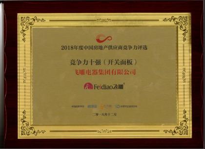 """下面有请荣获""""2018年度中国房地产供应商竞争力十强'的飞雕电器集团登场!"""