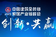 腾讯直播 | 中国建筑装饰装修材料协会2018年会暨第二届全装修高峰论坛