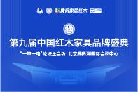 腾讯直播 | 第九届中国红木家具品牌盛典