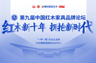 第九届中国红木家具品牌论坛集结石大宇、蒋念慈等大咖共话发展