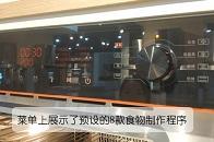 测评|樱花SCE-C3006蒸烤一体机:能蒸能烤又嫩烤,小巧又全能的厨房新伙伴