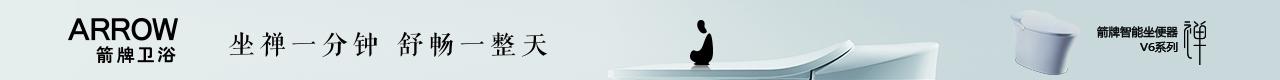 ARROW箭牌卫浴-卫浴十大品牌