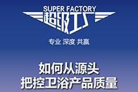 """采筑超级工厂2019首站,看""""匠心""""TOTO如何解决行业4大痛点"""