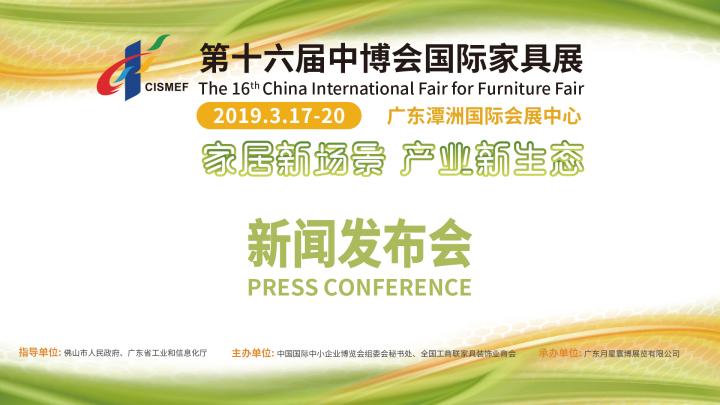 视频直播丨第十六届中博会国际家具展新闻发布会
