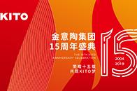 腾讯直播 | 荣耀15载,共筑KITO梦 金意陶集团15周年盛典