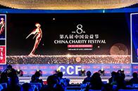 恒洁连续三年获中国公益节「年度绿色典范奖」
