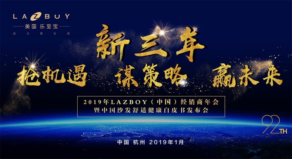 视频直播 | LAZBOY《中国沙发舒适健康白皮书——功能沙发大普查》发布会
