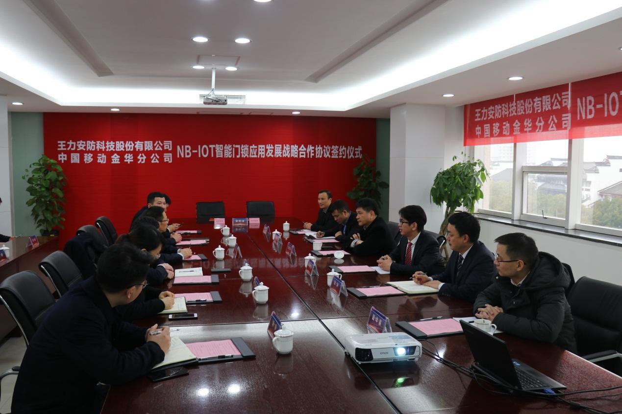 强强合作  奋力奔跑 王力携手中国移动打造通信智能化标杆企业