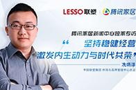 联塑冼炳淳:坚持稳健经营 激发内生动力与时代共融