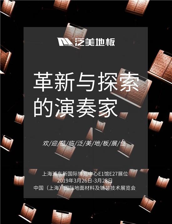 2019上海地材展,泛美地板约你来听一场音乐会