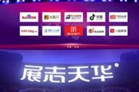新势力,共享未来!展志天华2019创新智慧峰会盛大召开