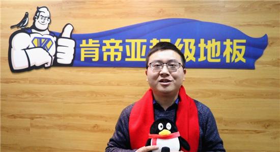 肯帝亚集团企划总监胡成:新格局新目标,感恩十五载风雨同行