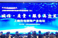 诚信、质量、服务再出发 ——上海住宅装饰产业论坛在沪召开