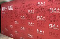 聚变·共赢   PLA+PARTNERS 上海 正式启幕