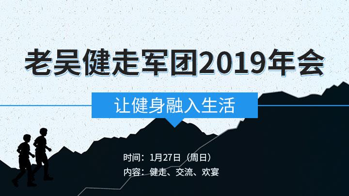 视频直播丨老吴健走军团2019年会