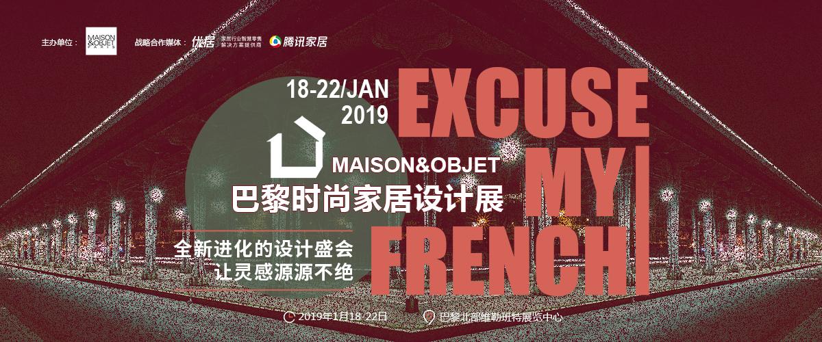 直击  2019年M&O巴黎时尚家居设计展