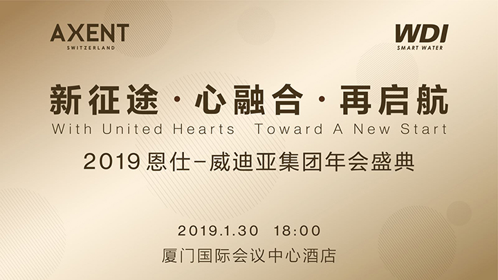 """视频直播丨""""新征途·心融合·再启航""""2019恩仕-威迪亚集团年会盛典"""