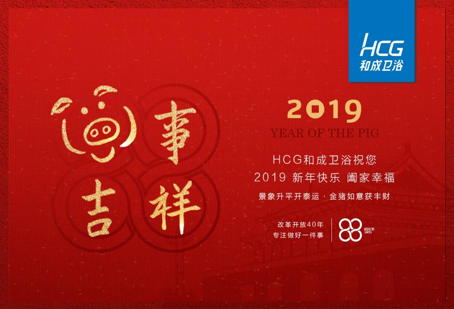 HCG和成卫浴(中国)官网