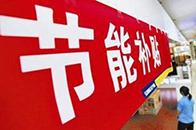 新一轮家电节能补贴启动 北京下单外地收货不能享补贴
