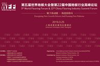 第五届世界地板大会暨第22届中国地板行业高峰论坛即将召开