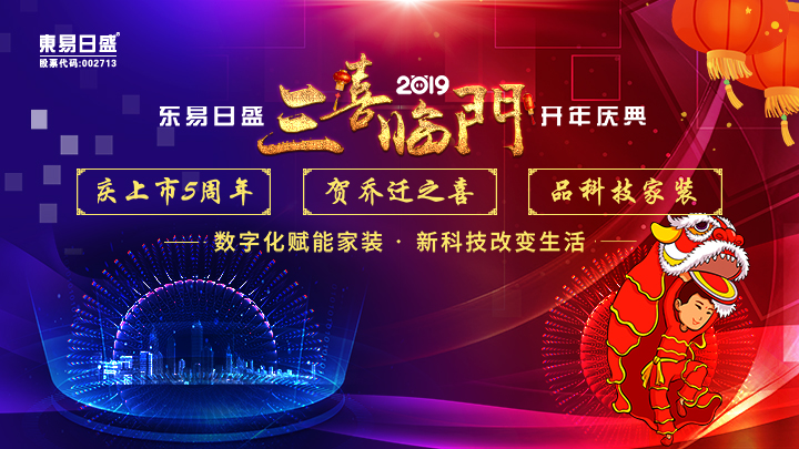 视频直播丨东易日盛2019三喜临门开年庆典