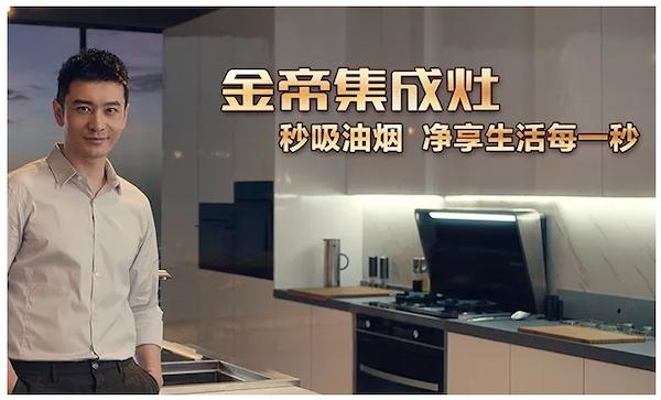 2019新征程——金帝集成灶优秀加盟商年会圆满落幕