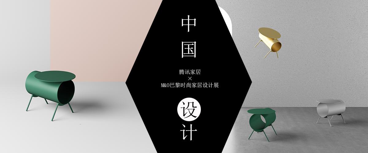 M&O巴黎展丨以国际视角 洞悉中国设计