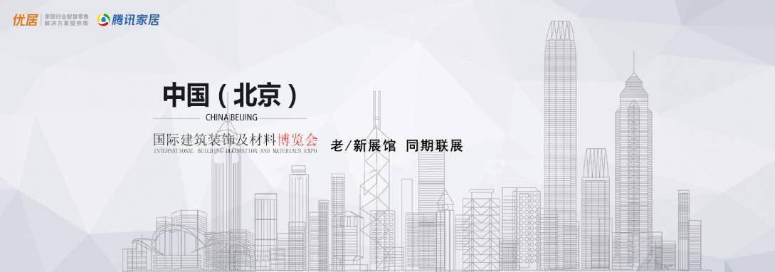 腾讯直播|2019北京建博会,预见集成行业新蓝海