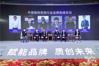 精編丨中國整體廚房行業品牌高峰論壇
