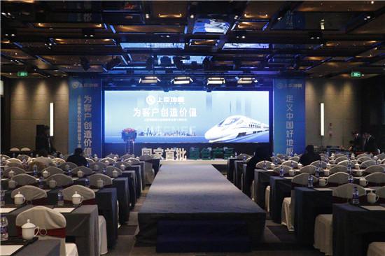 腾讯直播|上臣地板核心经销商峰会暨十周年庆