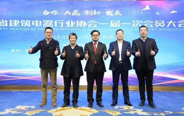 浙江省建筑电器行业协会成立 正泰建筑电器等29家企业?#21355;?#20107;单位