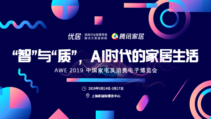 企鹅看展 | 2019AWE中国家电及消费电子博览会