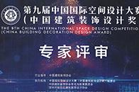 第九届中国国际空间设计大赛复评工作圆满完成