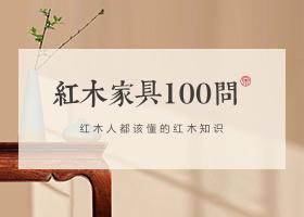 红木家具100问