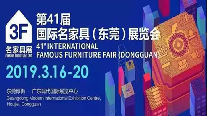騰訊直播 | 直擊第41屆國際名家具(東莞)展
