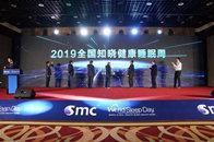 2019中國睡眠大會 一場只為人人睡更好的健康行動