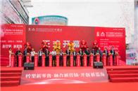 第37届龙家展暨首届中国家具直销家博会开幕