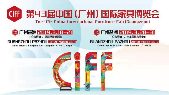 騰訊直播 | 解碼家居潮流  直擊CIFF廣州家博會