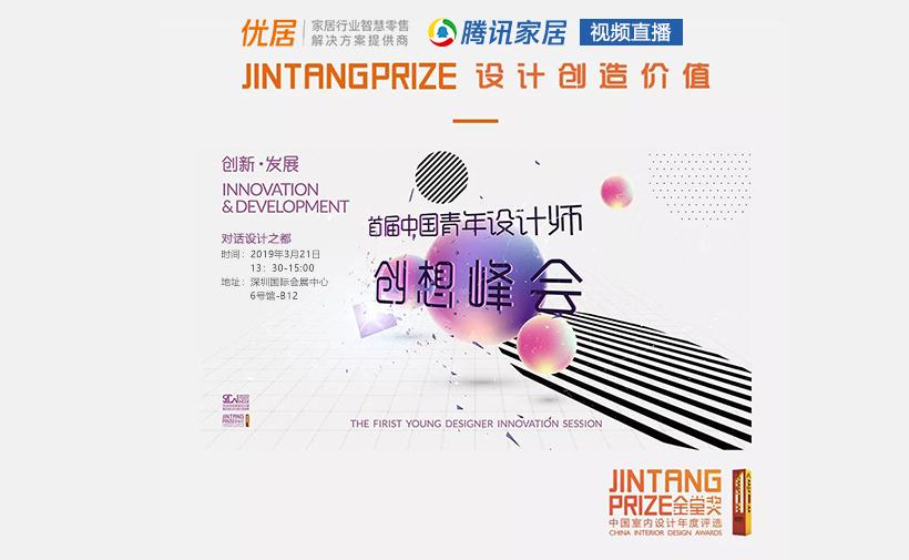 視頻直播丨首屆中國青年設計師創想峰會 · 對話設計之都