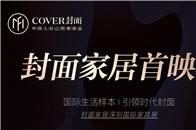 """预见家具未来丨""""封面家居""""首次?#26009;?#31532;34届深圳国际家具展"""