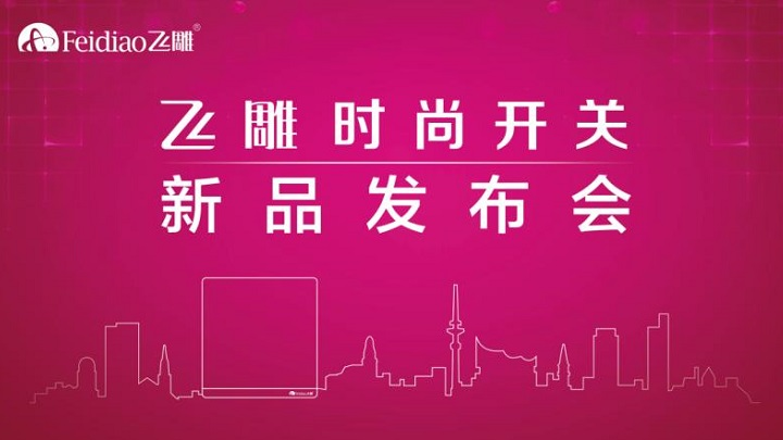 騰訊直播丨2019飛雕時尚開關新品發布會南寧站